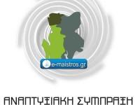 Ανακοινώθηκαν οι επιτυχόντες για την  Αναπτυξιακή Σύμπραξη «ΑΜΦΙΛΟΧΙΑΣ»