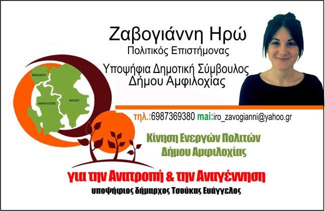 Ζαβογιάννη Ηρώ – Υποψήφια Δημοτική Σύμβουλος Δήμου Αμφιλοχίας