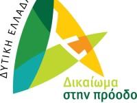 Το ψηφοδέλτιο του συνδυασμού «Δυτική Ελλάδα Δικαίωμα στην Πρόοδο» με τον  επικεφαλής Απόστολο Κατσιφάρα