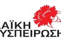 Το  ψηφοδέλτιο της «Λαϊκής Συσπείρωσης» ΑΚΤΙΟΥ – ΒΟΝΙΤΣΑΣ