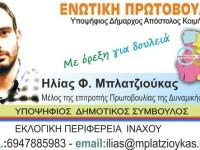 Ανακοίνωση υποψηφιότητας Ηλία Φ. Μπλατζιούκα – Υπ. Δημοτικός Σύμβουλος