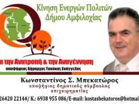 Ευχαριστήριο μήνυμα Κωνσταντίνου Μπεκατώρου