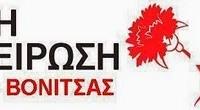 Η Λαϊκή Συσπείρωση Ακτίου – Βόνιτσας για το δεύτερο γύρο των εκλογών