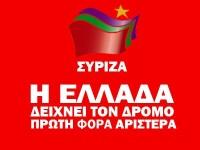 Διακήρυξη ΣΥΡΙΖΑ για τις ευρωεκλογές 2014