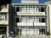 2ο στην Ελλάδα, 210ο στην Ευρώπη, 450ο στον κόσμο το Πανεπιστήμιο Ιωαννίνων