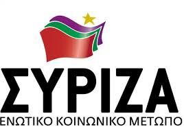 Αιτωλοακαρνάνες Βουλευτές ΣΥΡΙΖΑ, κατέθεσαν αναφορά στη Βουλή για την ΕΔΕ κατά Π. Πανογεώργου – ΕΠΑΣ ΟΑΕΔ Αγρινίου