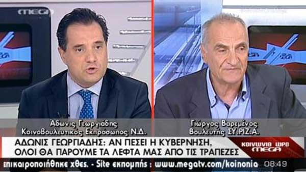 Ο Γεωργιάδης προτρέπει: Πάρτε τα λεφτά σας από τις τράπεζες, αν πέσει η κυβέρνηση