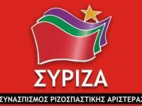 Οργάνωση Μελών ΣΥΡΙΖΑ ΕΚΜ Αμφιλοχίας
