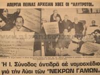Τα «μπάσταρδα» της Ελλάδας.
