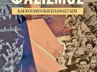Αμφιλοχία παρουσίαση βιβλίου –  P. Dutt «Φασισμός και Κοινωνική Επανάσταση»