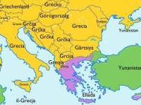 Πώς αποκαλούν την Ελλάδα στις χώρες του εξωτερικού.