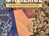 «Φασισμός και κοινωνική επανάσταση» Πάλμε Ντατ, ομιλία του κ. Γιάννη Ποσοτίδη για τον φασισμό χθες το απόγευμα στην Αμφιλοχία