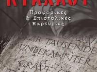 ΝΤΑΧΑΟΥ  – Προφορικές και επιστολικές μαρτυρίες – Το νέο βιβλίο του Ελπιδοφόρου Ιντζέμπελη