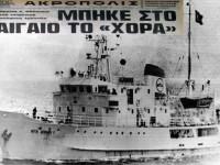 «Βυθίσατε το Χόρα». Η ιστορική φράση του Ανδρέα Παπανδρέου, που σημάδεψε την ελληνοτουρκική κρίση του 1976.