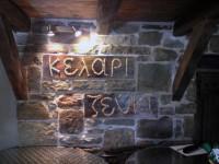 2η Γιορτή Κρασιού στο οινοποιείο Ζεύκι, Βαθύκαμπος Άρτας