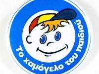 Ενίσχυση στο Χαμόγελο του Παιδιού από το Κέντρο Ξένων Γλωσσών Χρύσας Καραχάλιου