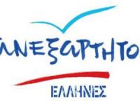 Ώρες λειτουργίας Εκλογικού Κέντρου Ανεξαρτήτων Ελλήνων