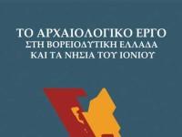 Το Αρχαιολογικό Έργο στη ΒΔ Ελλάδα και τα Ιόνια νησιά