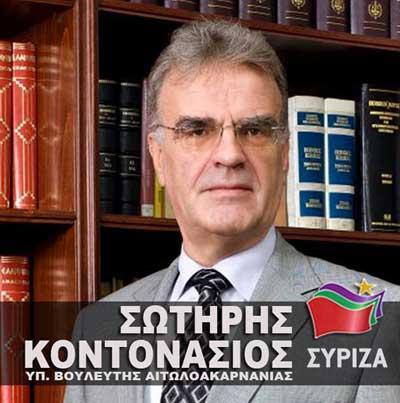 Δήλωση υποψηφιότητας Σωτήρη Κοντονάσιου – Υποψήφιου Βουλευτή ΣΥΡΙΖΑ Αιτωλοακαρνανίας