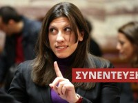 Ζωή Κωνσταντοπούλου: Προτεραιότητα η σύσταση εξεταστικής επιτροπής για το μνημόνιο. Θα κληθούν όλοι να δώσουν εξηγήσεις