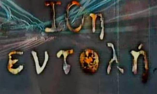 Συγγενείς «μπλοκάρουν» επεισόδιο της 10ης Εντολής