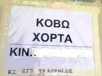 Φωτογραφίες απόλυτης κουζουλάδας από την Κρήτη
