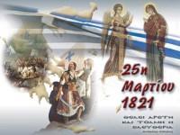 Ανακοίνωση του ΚΚΕ για την 25η Μαρτίου