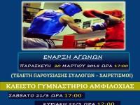 Η φιλοξενία του Πανελληνίου Πρωταθλήματος Πυγμαχίας Νέων & Νεανίδων στην Αμφιλοχία