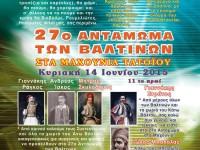 27ο Αντάμωμα  Βαλτινών στην Αθήνα στα Μαχούνια Τατοΐου