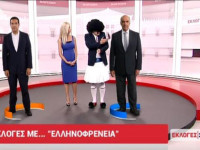 Όταν ο Τσολιάς της Ελληνοφρένειας μπούκαρε στο στούντιο