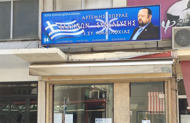 Αποτέλεσμα εικόνας για Ελληνική Συνέλευσις