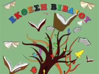 Έκθεση βιβλίου στο Παραποτάμιο Πάρκο Νεοχωρίου
