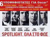 Πρόγραμμα εβδομάδας Κινηματογράφου Παλλάς Άρτα