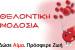 Πανελλαδική Εθελοντική Αιμοδοσία από τον Πολιτιστικό Σύλλογο Μενιδίου