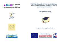 Άρτα:Τελετή Αποφοίτησης Σχολικού Έτους 2015 – 2016