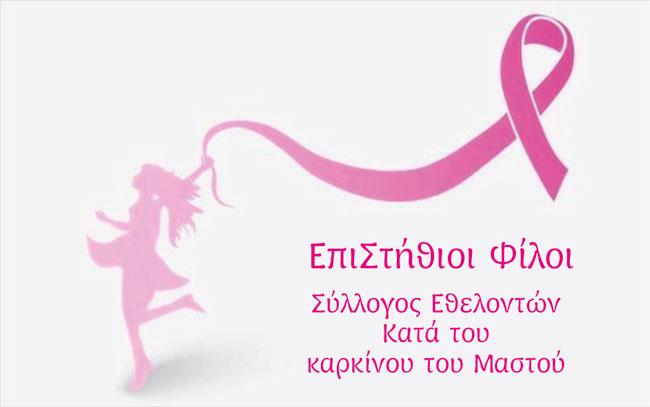 Άρτα: Δράση ενημέρωσης για τον καρκίνο του μαστού από τους «Επιστήθιους Φίλους»
