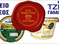 Τυριά Αμφιλοχίας – Σάρωσαν τα χρυσά βραβεία γεύσης Σταυρός Καρούσος και Τζίφρης