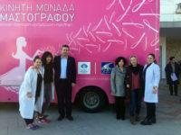7 – 10 Σεπτεμβρίου η κινητή μονάδα μαστογράφου στο Δήμο Αρταίων