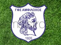 Ανέλαβε νέος προπονητής στο Αμφίλοχο