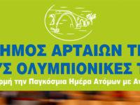 Βράβευση Αρτινών παραολυμπιονικών από το Δήμο Αρταίων