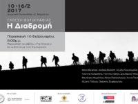 Έκθεση φωτογραφίας για το προσφυγικό στην Δημοτική Πινακοθήκη Αρταίων
