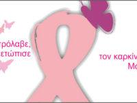 Ενημερωτική Εκδήλωση για τη Πρόληψη του καρκίνου του μαστού στο Μενίδι