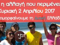Σε ρυθμούς «Let's do it Greece» η Περιφέρεια Δυτικής Ελλάδας – Στις 2 Απριλίου, γίνε η αλλαγή που περιμένεις!