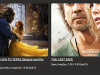 Σινέ Παλλάς Άρτα – Beauty and the Beast – The last face