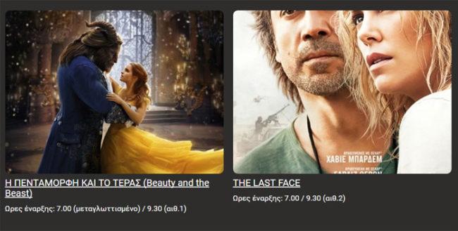 Σινέ Παλλάς Άρτα – Beauty and the Beast – The last face