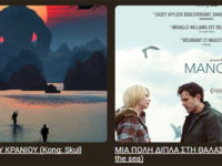 Σινε Παλλάς Άρτα: Kong – Skull island – Manchester by the sea