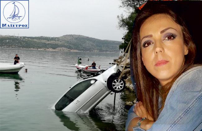 Εξιχνιάσθηκε η υπόθεση  θανάτου της Μαρίας Ιατρού στη θάλασσα της Αμφιλοχίας