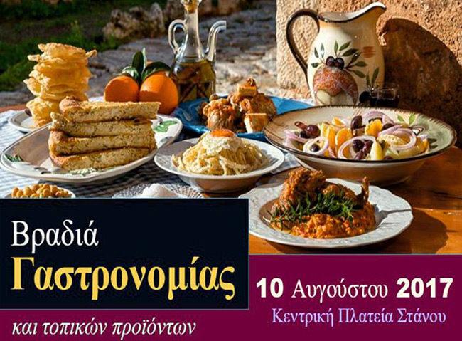 Βραδιά Γαστρονομίας και έκθεση τοπικών προϊόντων αύριο στην Στάνο