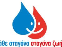 Πολιτιστικό Κέντρο Λουτρού και Περιχώρων – Εθελοντική αιμοδοσία