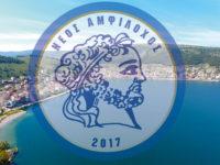 Γενική Συνέλευση στο Νέο Αμφίλοχο